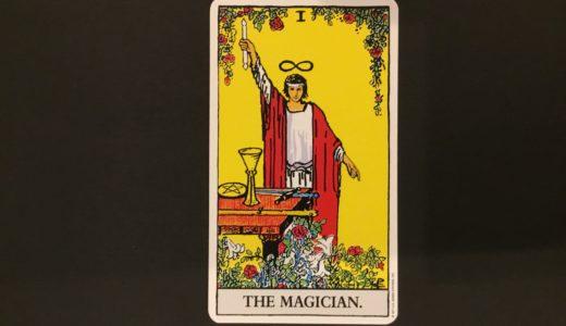 【タロットカード】大アルカナ「魔術師」の絵柄の意味は?恋愛は順調か、それとも…。