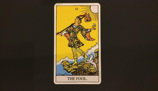 【タロットカード】大アルカナ「愚者」の絵柄の意味は?奔放な恋愛、危険な恋、不倫の恋?