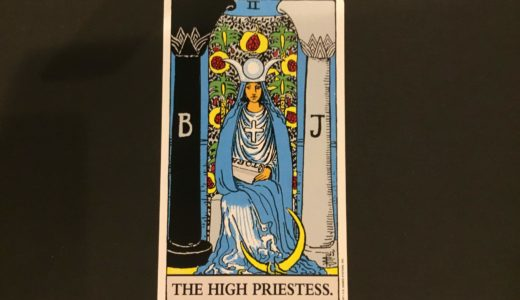 【タロットカード】大アルカナ「女教皇」の絵柄の意味は?恋愛・結婚は上手くいかない?
