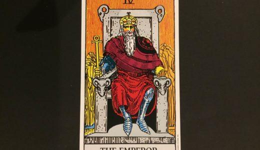 【タロットカード】大アルカナ「皇帝」の絵柄の意味は?尽くす恋愛?結婚前提の真面目な交際。