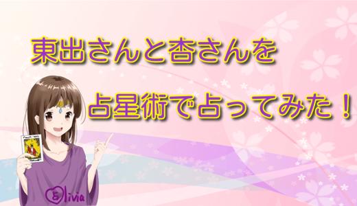 東出さんと杏さんの相性はどうなの?復縁か離婚か!運勢もホロスコープ占星術で占ってみた!