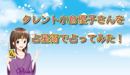 小倉優子さん2度目の離婚危機?ゆうこりんの性格や人物像、結婚相手に相応しい男性を占ってみた!